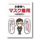 「お客様へマスク着用のお願い」POP 無料ダウンロード #00120