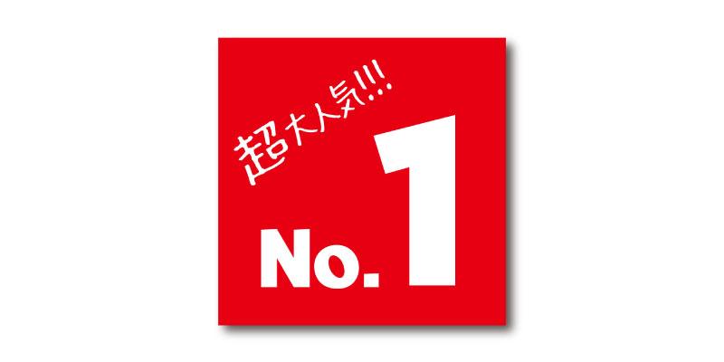 「人気No.1」LINE用のリッチ画像 無料ダウンロード #00110