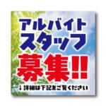 「アルバイトスタッフ募集!!」LINE用のリッチ画像 無料ダウンロード #00114