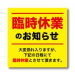 「臨時休業」LINE用のリッチ画像 無料ダウンロード #00109
