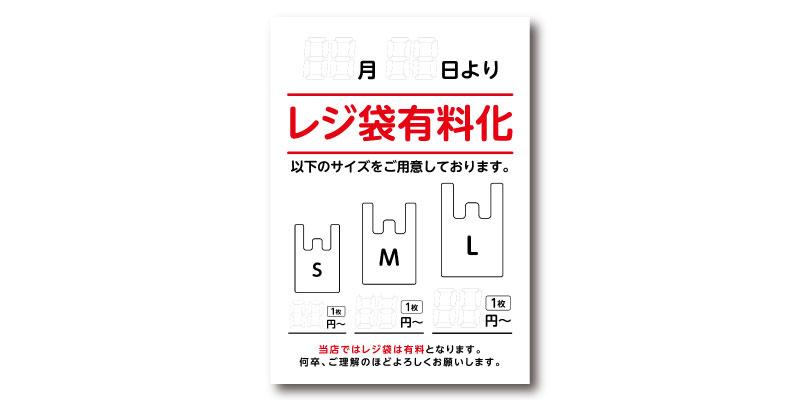 「レジ袋有料化(サイズ別料金)」POP 無料ダウンロード #00119