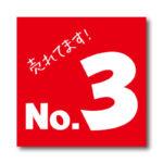 「人気No.3」LINE用のリッチ画像 無料ダウンロード #00112