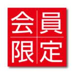 「会員限定」LINE用のリッチ画像 無料ダウンロード #00108
