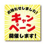「キャンペーン開催します!」LINE用のリッチ画像 無料ダウンロード #00101