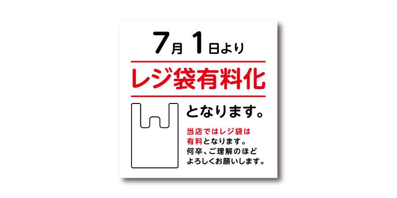 「7月1日よりレジ袋有料化」LINE用のリッチ画像 無料ダウンロード #00118