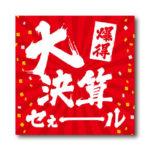 『大決算セール』LINE用のリッチ画像 無料ダウンロード #00096
