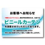 「お客様へお知らせ / ビニールカーテンを設置」POP 無料ダウンロード #00121