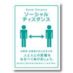ソーシャルディスタンス POP 無料ダウンロード #00100