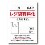 「レジ袋有料化」POP 無料ダウンロード #00113