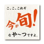「今が旬!」LINE用のリッチ画像 無料ダウンロード #00106