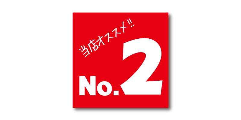 「人気No.2」LINE用のリッチ画像 無料ダウンロード #00111