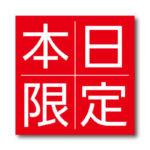 「本日限定」LINE用のリッチ画像 無料ダウンロード #00115