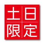「土日限定」LINE用のリッチ画像 無料ダウンロード #00116
