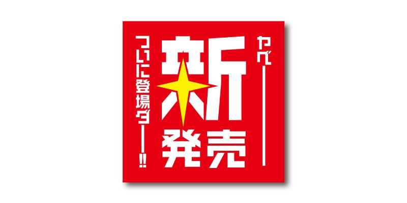 『新発売』LINE用のリッチ画像 無料ダウンロード #00094
