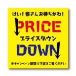 『プライスダウン』LINE用のリッチ画像 無料ダウンロード #00095