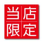 「当店限定」LINE用のリッチ画像 無料ダウンロード #00132