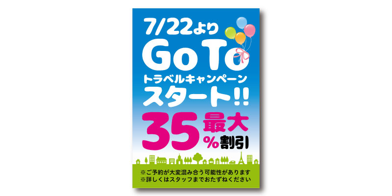「GoToトラベルキャンペーンスタート」POP 無料ダウンロード #00148