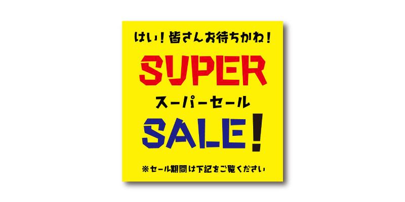 「SUPER SALE! / スーパーセール」LINE用のリッチ画像 無料ダウンロード #00151