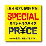 「SPECIAL PRYCE! / スペシャルプライス」LINE用のリッチ画像 無料ダウンロード #00152