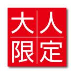 「大人限定」LINE用のリッチ画像 無料ダウンロード #00124