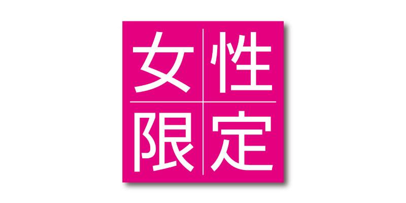 「女性限定」LINE用のリッチ画像 無料ダウンロード #00128