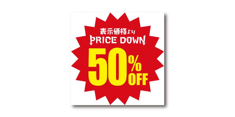 「プライスダウン50%OFF」LINE用のリッチ画像 無料ダウンロード #00142