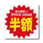 「プライスダウン半額」LINE用のリッチ画像 無料ダウンロード #00147