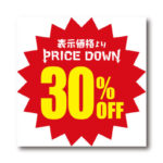 「プライスダウン30%OFF」LINE用のリッチ画像 無料ダウンロード #00140