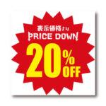 「プライスダウン20%OFF」LINE用のリッチ画像 無料ダウンロード #00139
