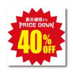 「プライスダウン40%OFF」LINE用のリッチ画像 無料ダウンロード #00141