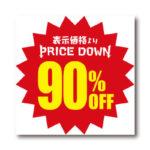 「プライスダウン90%OFF」LINE用のリッチ画像 無料ダウンロード #00146