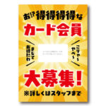 「カード会員大募集!」POP 無料ダウンロード #00127