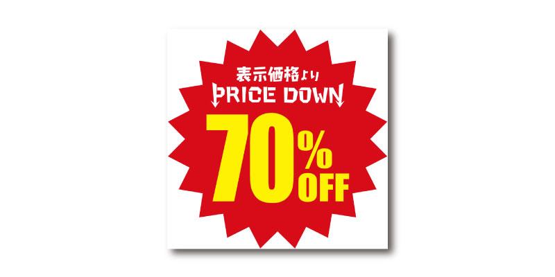 「プライスダウン70%OFF」LINE用のリッチ画像 無料ダウンロード #00144
