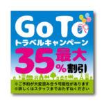 「GoToトラベルキャンペーン」LINE用のリッチ画像 無料ダウンロード #00149