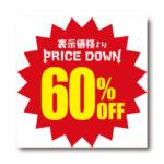 「プライスダウン60%OFF」LINE用のリッチ画像 無料ダウンロード #00143