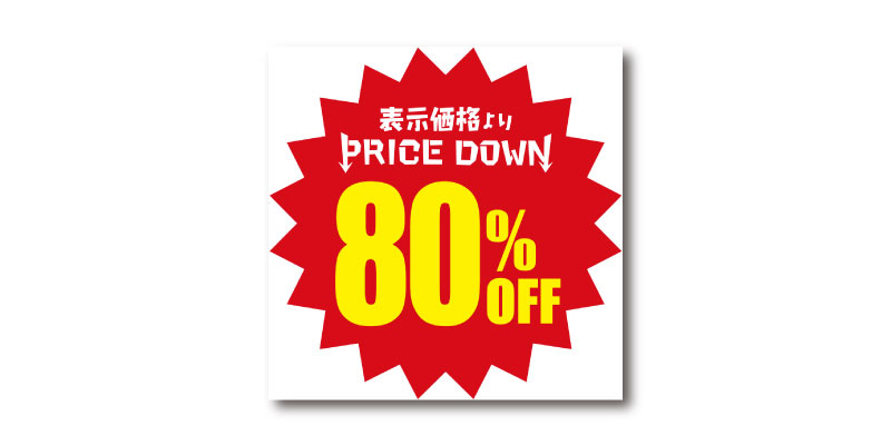 「プライスダウン80%OFF」LINE用のリッチ画像 無料ダウンロード #00145