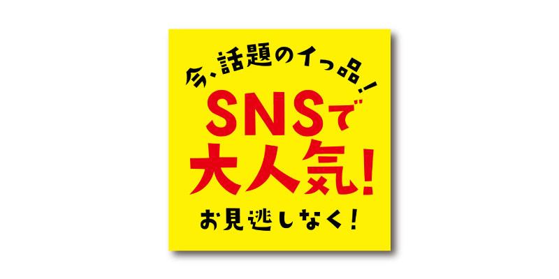 「SNSで大人気!」LINE用のリッチ画像 無料ダウンロード #00150