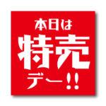 「本日は特売デー!!」LINE用のリッチ画像 無料ダウンロード #00134
