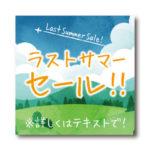 「ラストサマーセール!!」LINE用のリッチ画像 無料ダウンロード #00168