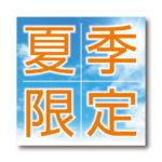 「夏季限定」LINE用のリッチ画像 無料ダウンロード #00162