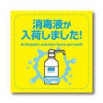「消毒液が入荷しました。」LINE用のリッチ画像 無料ダウンロード #00159