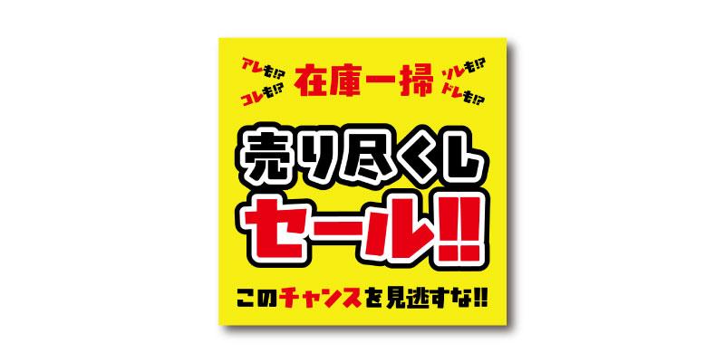 「在庫一掃 売り尽くしセール!!」LINE用のリッチ画像 無料ダウンロード #00155