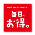「毎日、お得。」LINE用のリッチ画像 無料ダウンロード #00156