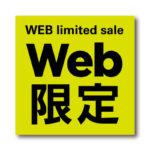 「Web限定」LINE用のリッチ画像 無料ダウンロード #00163
