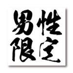 「男性限定」LINE用のリッチ画像 無料ダウンロード #00172