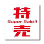 「特売 / Super Sale!!」LINE用のリッチ画像 無料ダウンロード #00167
