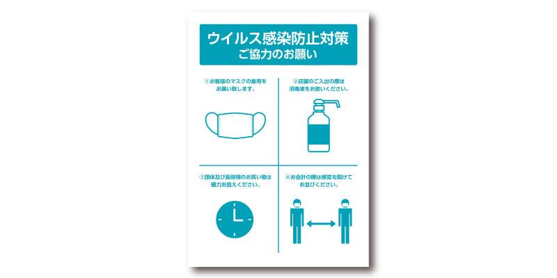 「ウイルス感染防止対策ご協力のお願い」POP 無料ダウンロード #00164