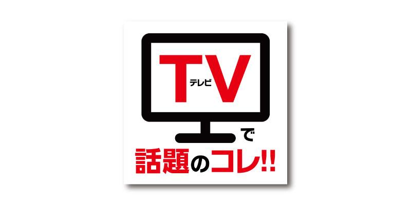 「テレビで話題のコレ!!」LINE用のリッチ画像 無料ダウンロード #00154