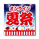 「オンライン夏祭り」LINE用のリッチ画像 無料ダウンロード #00161