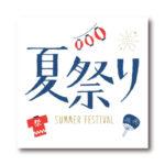 「夏祭り/SUMMER FESTIVAL」LINE用のリッチ画像 無料ダウンロード #00160